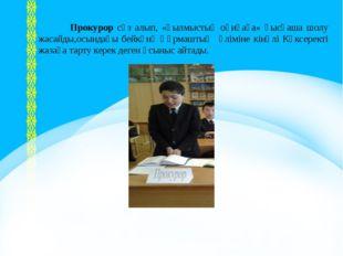 I, ІІ, ІІІ - бөлім Прокурор сөз алып, «қылмыстық оқиғаға» қысқаша шолу жасай