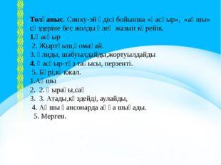 I, ІІ, ІІІ - бөлім Толғаныс. Синку-эй әдісі бойынша «қасқыр», «аңшы» сөздері