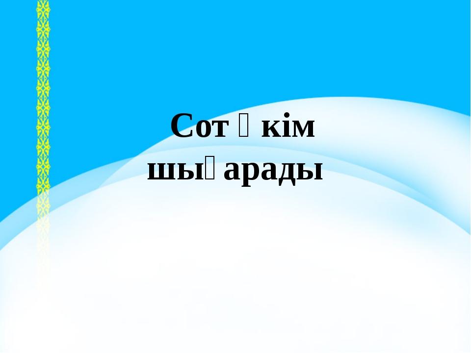 I, ІІ, ІІІ - бөлім Сот үкім шығарады