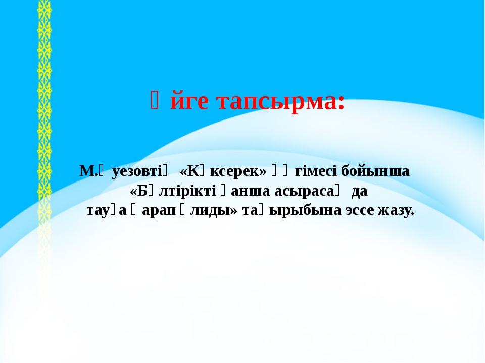 I, ІІ, ІІІ - бөлім М.Әуезовтің «Көксерек» әңгімесі бойынша «Бөлтірікті қанша...