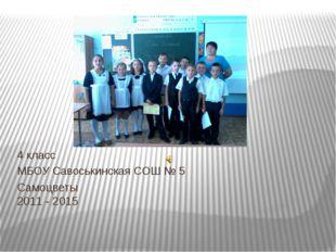 Самоцветы 2011 - 2015 4 класс МБОУ Савоськинская СОШ № 5