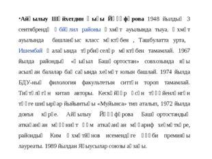 Айһылыу Шәйхетдин ҡыҙы Йәғәфәрова 1948 йылдың 3 сентябрендә Әбйәлил районы Әх