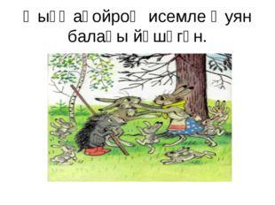 Ҡыҫҡағойроҡ исемле ҡуян балаһы йәшәгән.