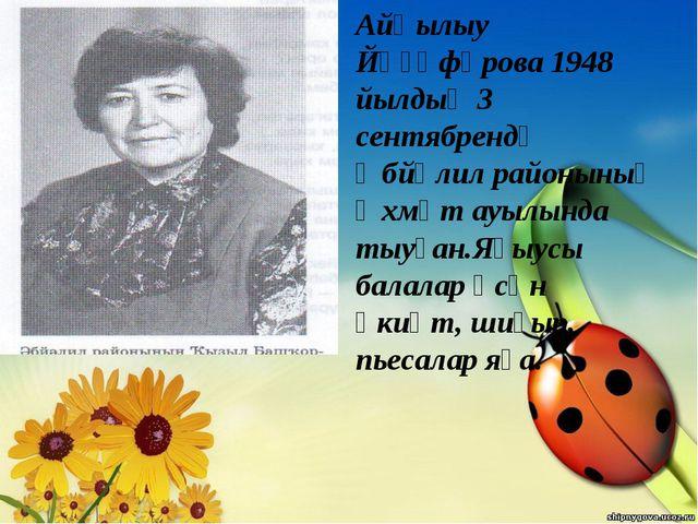 Айһылыу Йәғәфәрова 1948 йылдың 3 сентябрендә Әбйәлил районының Әхмәт ауылында...