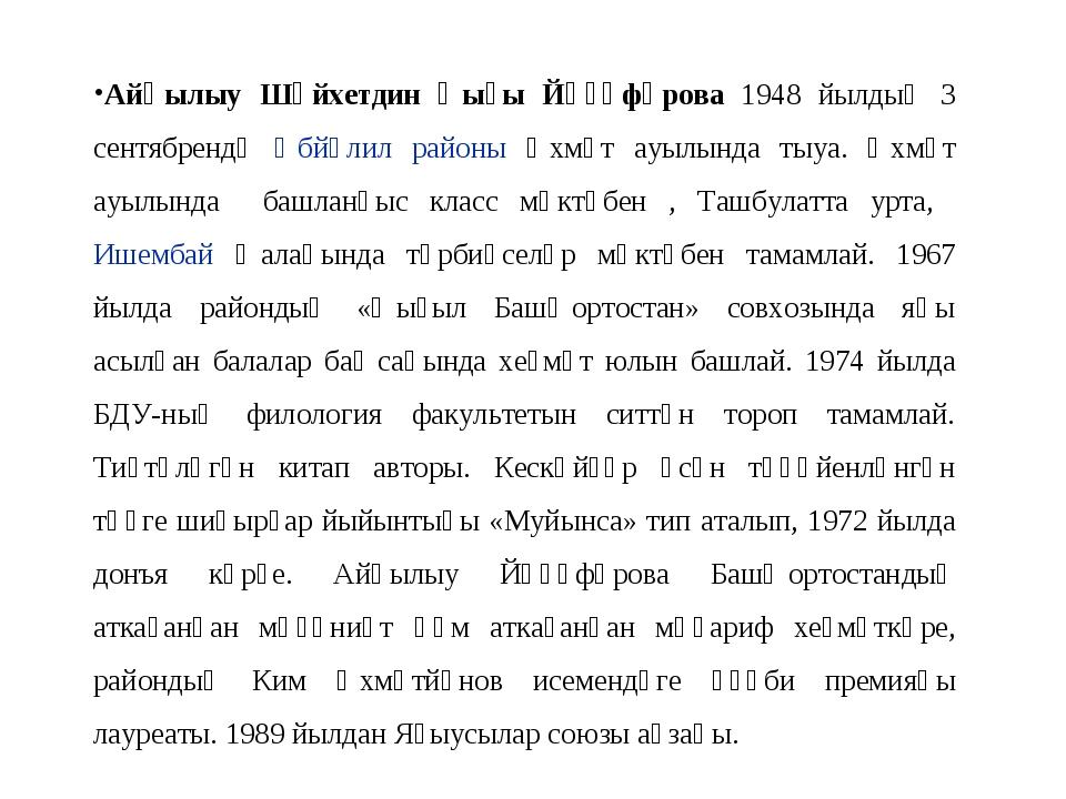 Айһылыу Шәйхетдин ҡыҙы Йәғәфәрова 1948 йылдың 3 сентябрендә Әбйәлил районы Әх...