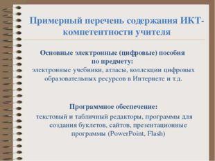 Примерный перечень содержания ИКТ-компетентности учителя Основные электронные