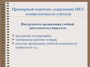 Примерный перечень содержания ИКТ-компетентности учителя Инструменты организа
