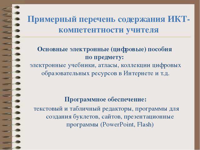 Примерный перечень содержания ИКТ-компетентности учителя Основные электронные...