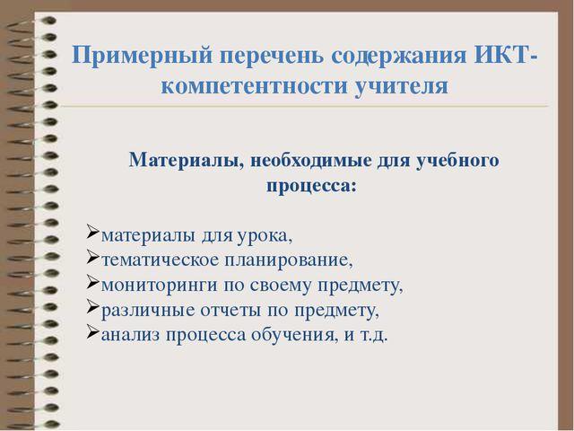 Примерный перечень содержания ИКТ-компетентности учителя Материалы, необходим...