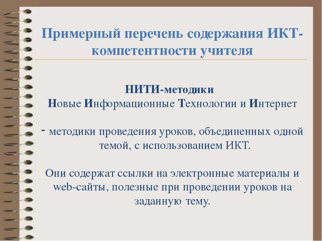 НИТИ-методики Новые Информационные Технологии и Интернет методики проведения...