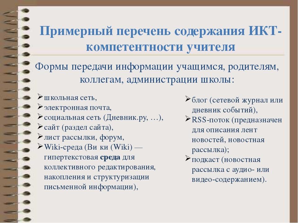 Примерный перечень содержания ИКТ-компетентности учителя Формы передачи инфор...