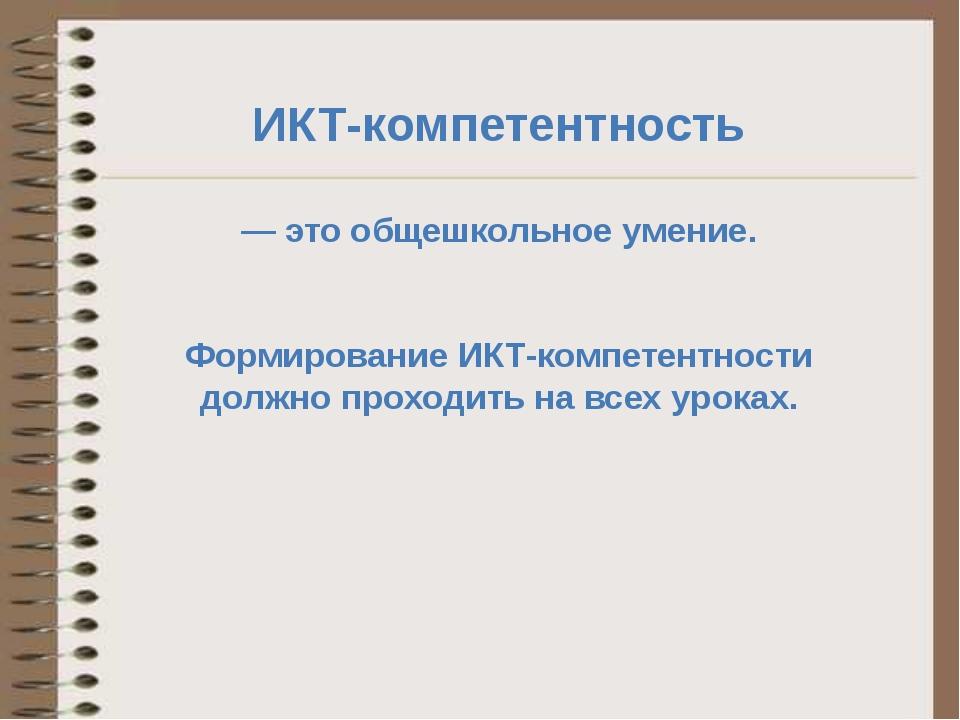 ИКТ-компетентность — это общешкольное умение. Формирование ИКТ-компетентности...