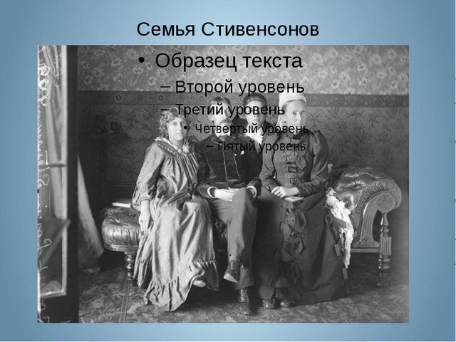 Семья Стивенсонов