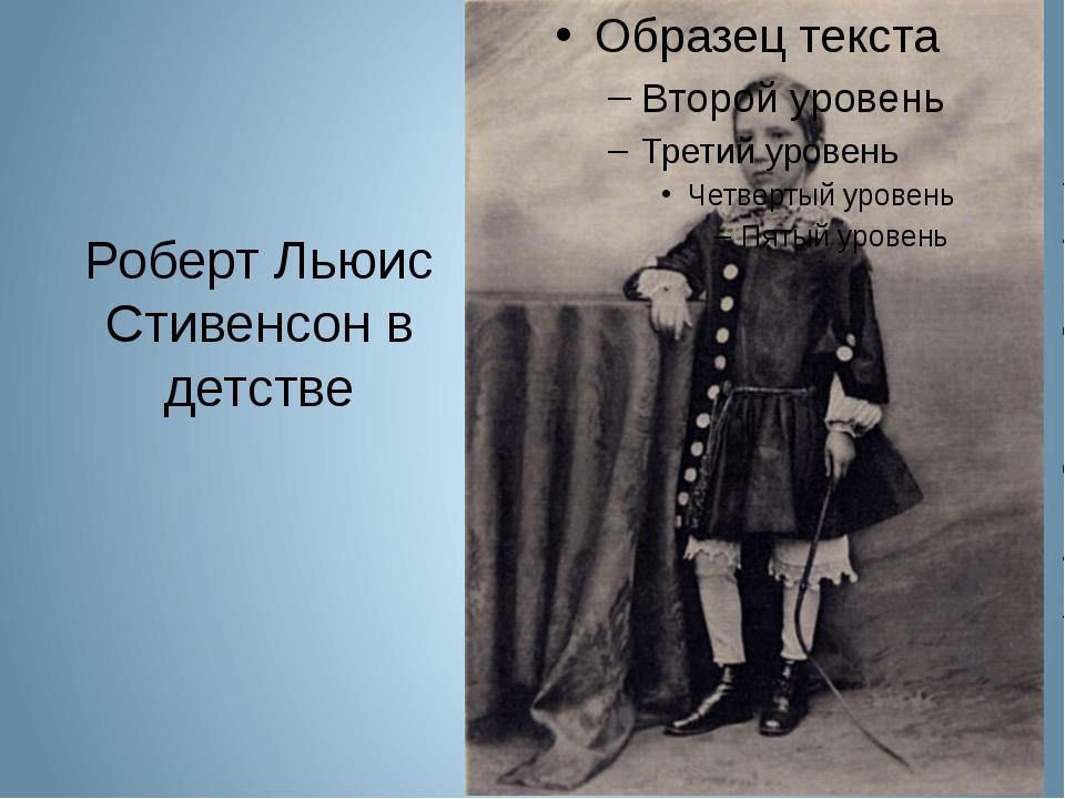Роберт Льюис Стивенсон в детстве