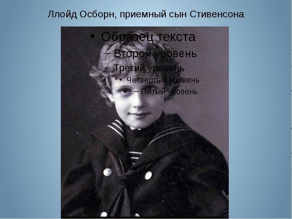 Ллойд Осборн, приемный сын Стивенсона