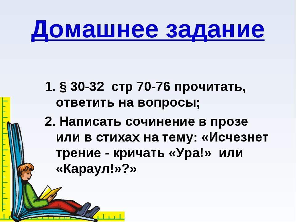 Домашнее задание 1. § 30-32 стр 70-76 прочитать, ответить на вопросы; 2. Напи...
