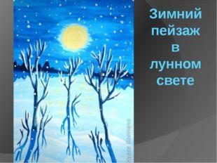 Зимний пейзаж в лунном свете