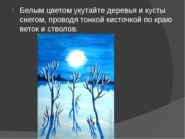 Белым цветом укутайте деревья и кусты снегом, проводя тонкой кисточкой по кр...