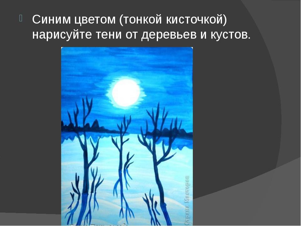 Синим цветом (тонкой кисточкой) нарисуйте тени от деревьев и кустов.
