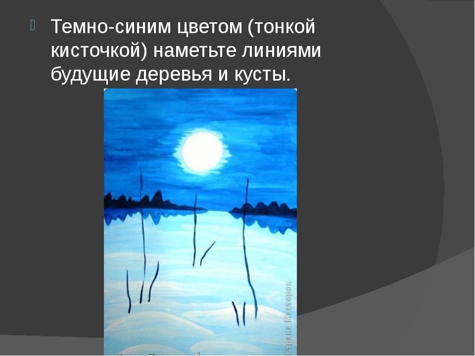 Темно-синим цветом (тонкой кисточкой) наметьте линиями будущие деревья и кус...