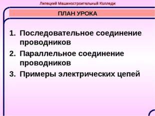 ПЛАН УРОКА Последовательное соединение проводников Параллельное соединение пр