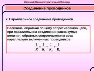 Соединение проводников 2. Параллельное соединение проводников Величина, обрат