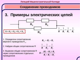 Соединение проводников 3. Примеры электрических цепей R1 R2 R3 R = R1 + R2 +