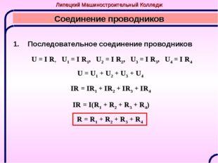 Соединение проводников Последовательное соединение проводников U = I R, U1 =