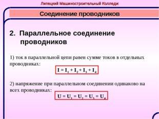 Соединение проводников 1) ток в параллельной цепи равен сумме токов в отдельн
