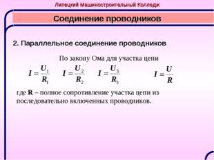 Соединение проводников 2. Параллельное соединение проводников По закону Ома д