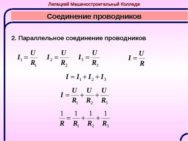 Соединение проводников 2. Параллельное соединение проводников