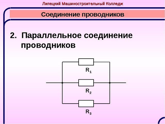 Соединение проводников 2. Параллельное соединение проводников R1 R2 R3