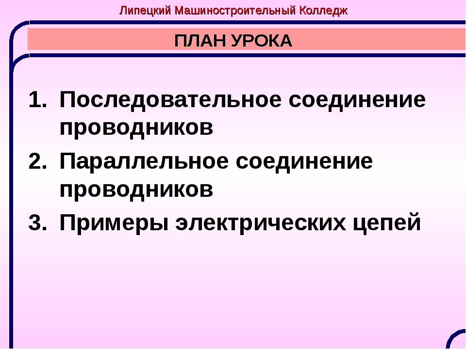 ПЛАН УРОКА Последовательное соединение проводников Параллельное соединение пр...