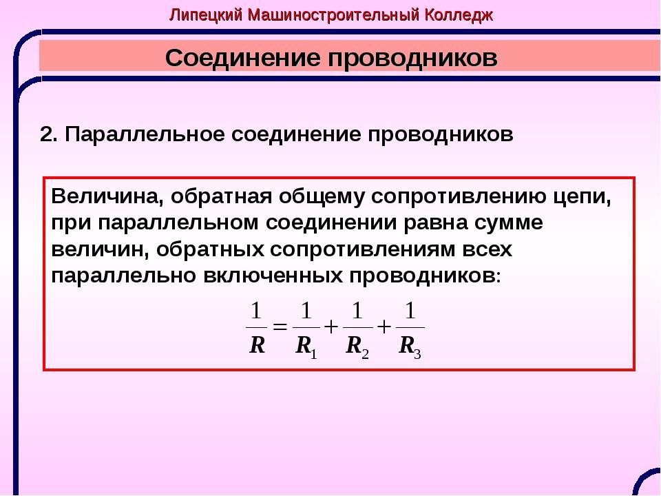 Соединение проводников 2. Параллельное соединение проводников Величина, обрат...