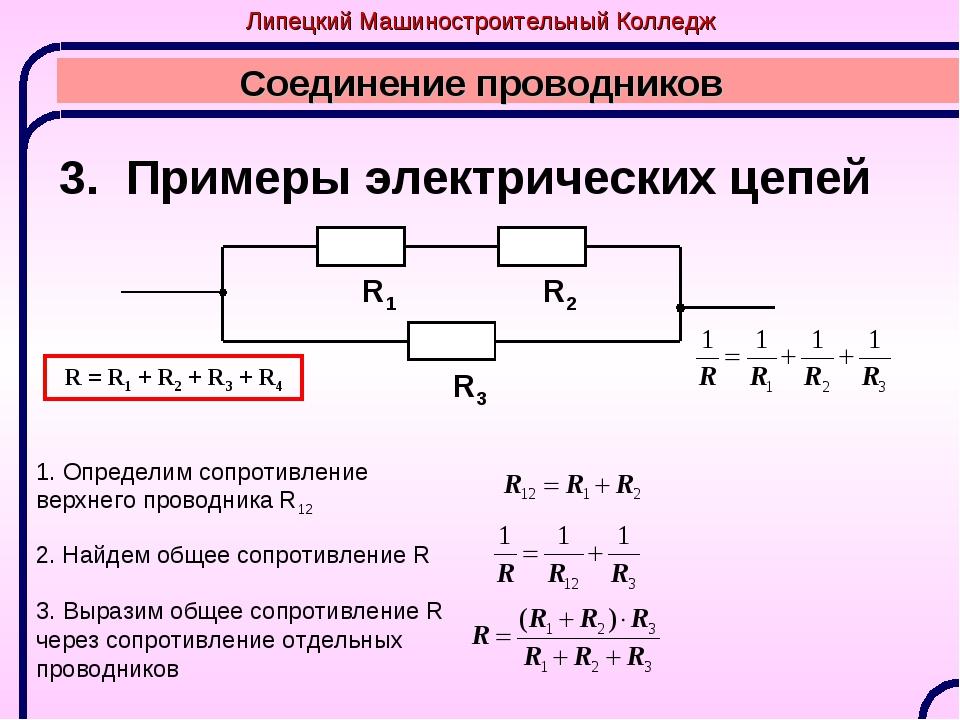 Соединение проводников 3. Примеры электрических цепей R1 R2 R3 R = R1 + R2 +...