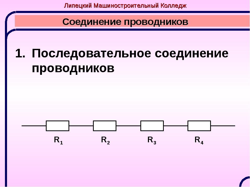 Соединение проводников Последовательное соединение проводников R1 R2 R3 R4