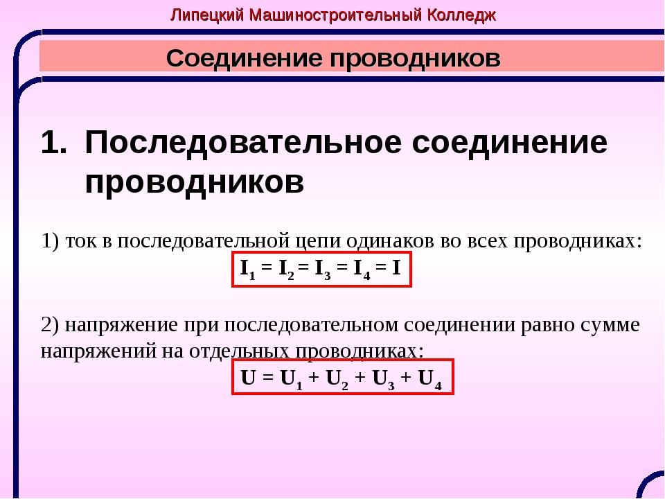 Соединение проводников Последовательное соединение проводников 1) ток в после...