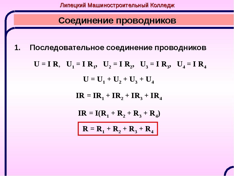 Соединение проводников Последовательное соединение проводников U = I R, U1 =...