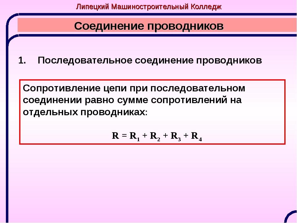 Соединение проводников Последовательное соединение проводников Сопротивление...
