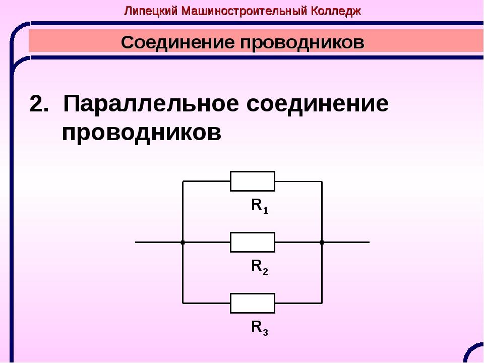 картинки последовательное и параллельное соединение проводников детали должны
