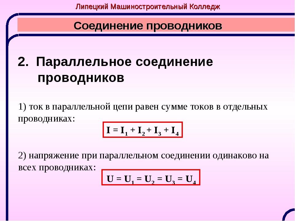 Соединение проводников 1) ток в параллельной цепи равен сумме токов в отдельн...