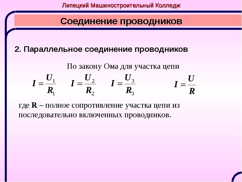 Соединение проводников 2. Параллельное соединение проводников По закону Ома д...