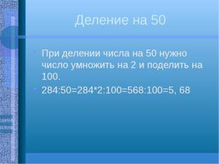Деление на 50 При делении числа на 50 нужно число умножить на 2 и поделить на