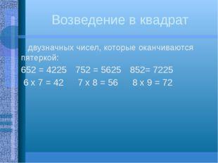 Возведение в квадрат двузначных чисел, которые оканчиваются пятеркой: 652 = 4