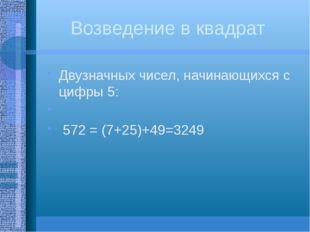Возведение в квадрат Двузначных чисел, начинающихся с цифры 5: 572 = (7+25)+4