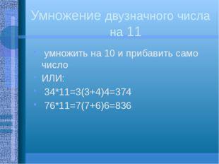 Умножение двузначного числа на 11 умножить на 10 и прибавить само число ИЛИ: