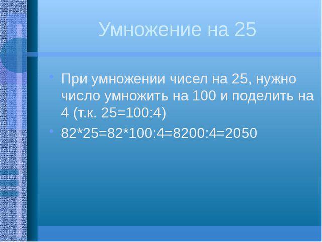 Умножение на 25 При умножении чисел на 25, нужно число умножить на 100 и поде...