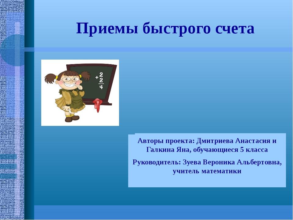 Приемы быстрого счета Из опыта работы учителя Авторы проекта: Дмитриева Анаст...