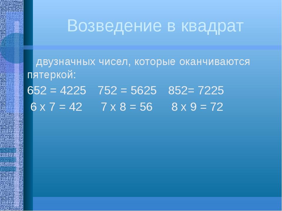 Возведение в квадрат двузначных чисел, которые оканчиваются пятеркой: 652 = 4...
