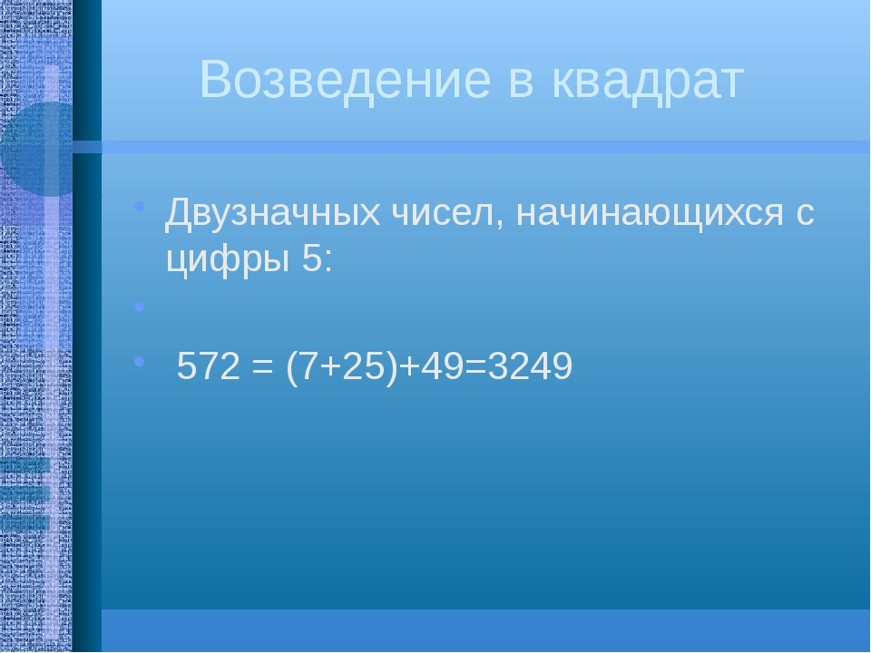 Возведение в квадрат Двузначных чисел, начинающихся с цифры 5: 572 = (7+25)+4...